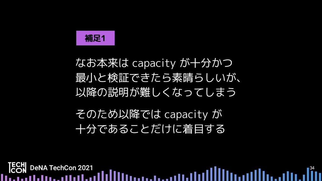 34 なお本来は capacity が十分かつ 最小と検証できたら素晴らしいが、 以降の説明が...