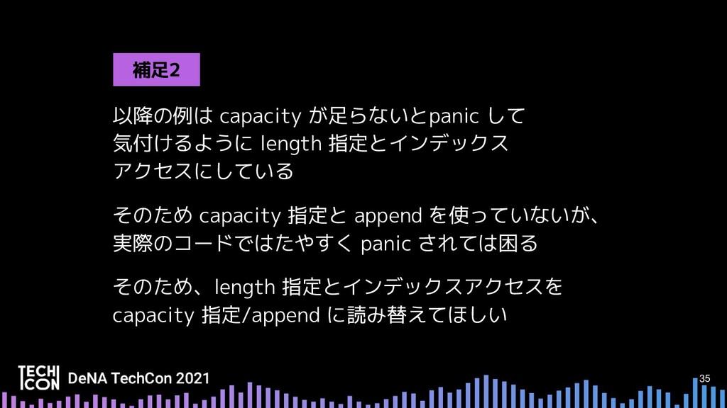 35 以降の例は capacity が足らないとpanic して 気付けるように length...