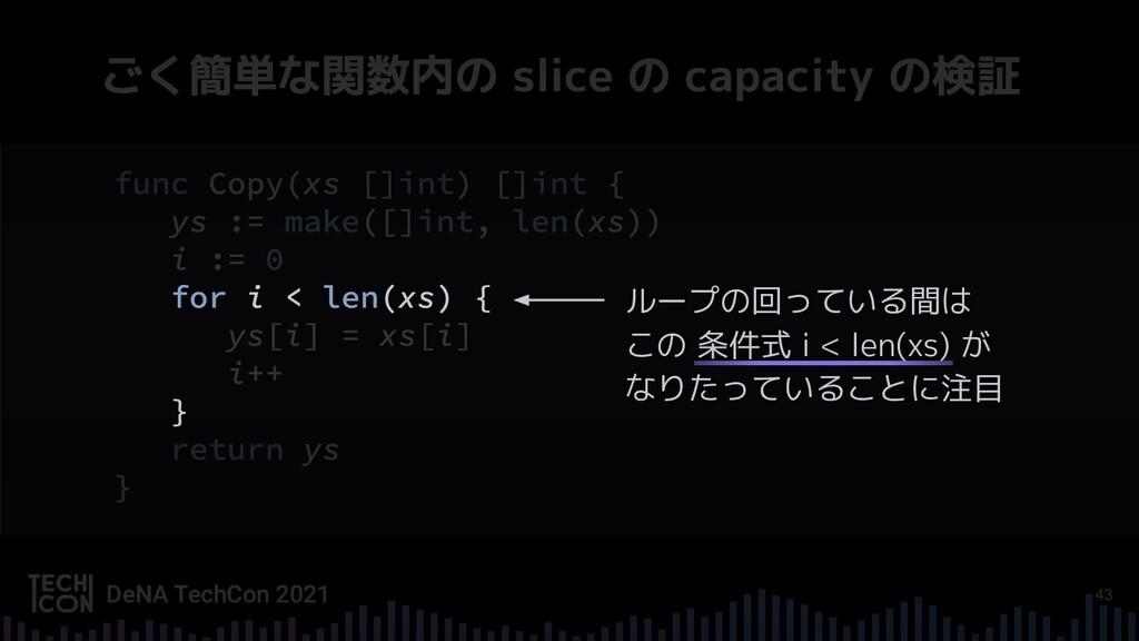 43 ループの回っている間は この 条件式 i < len(xs) が なりたっていることに注目