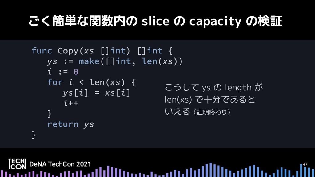 47 こうして ys の length が len(xs) で十分であると いえる(証明終わり)