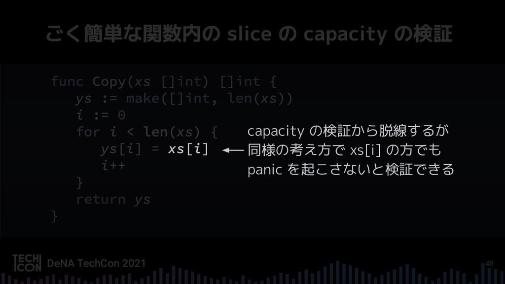 48 capacity の検証から脱線するが 同様の考え方で xs[i] の方でも panic...
