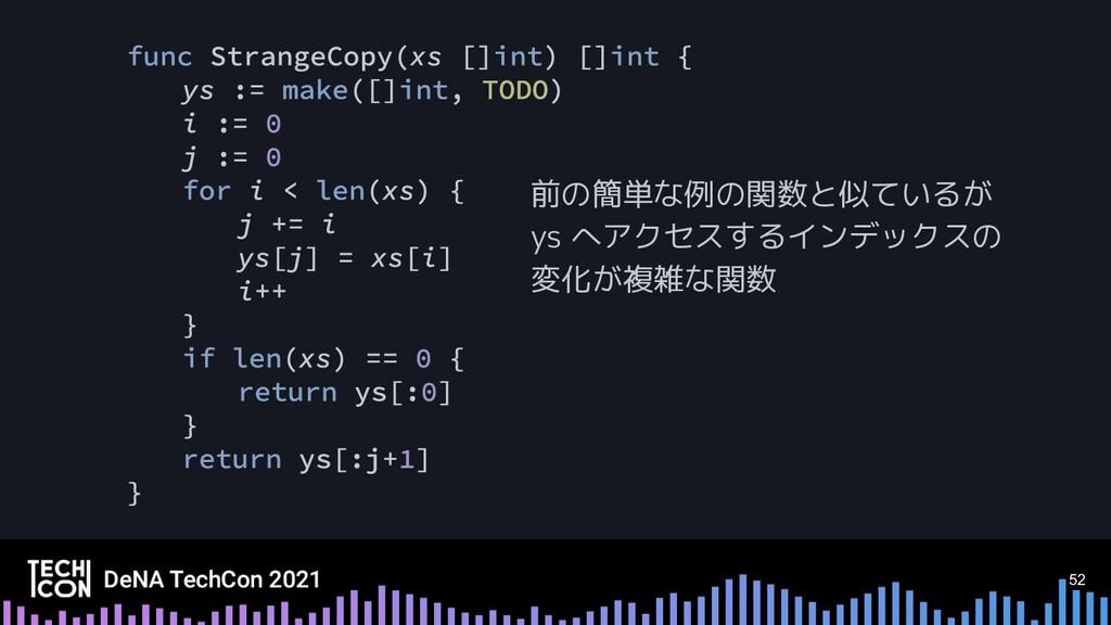 52 前の簡単な例の関数と似ているが ys へアクセスするインデックスの 変化が複雑な関数