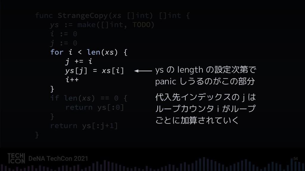 54 ys の length の設定次第で panic しうるのがこの部分 代入先インデックス...