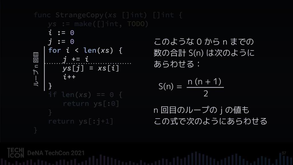 57 このような 0 から n までの 数の合計 S(n) は次のように あらわせる: n 回...