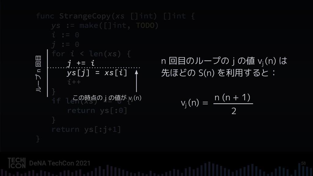 58 n 回目のループの j の値 v (n) は 先ほどの S(n) を利用すると: j v...