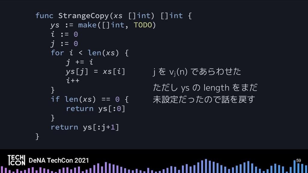 59 j を v (n) であらわせた ただし ys の length をまだ 未設定だったの...