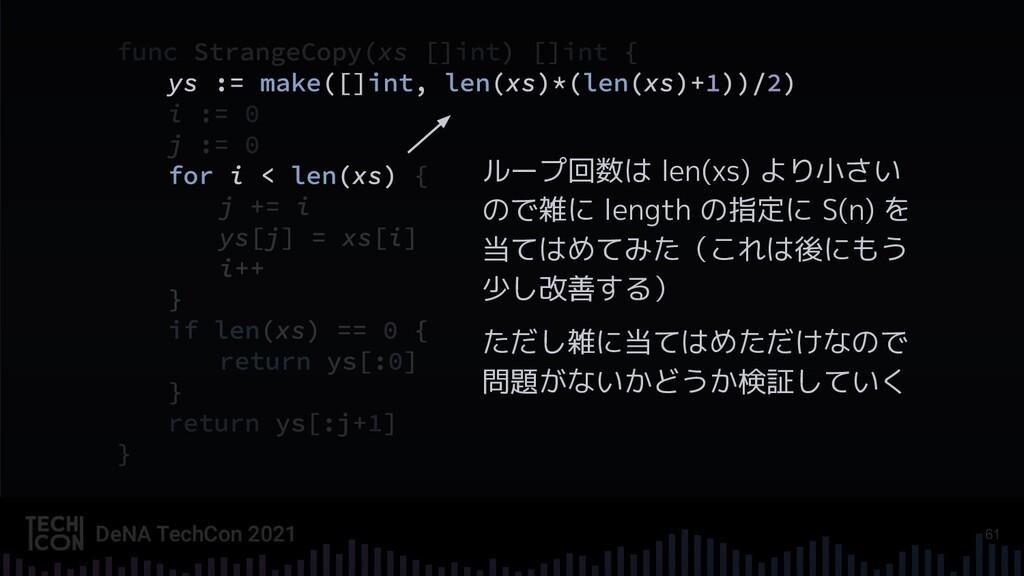 61 ループ回数は len(xs) より小さい ので雑に length の指定に S(n) を...