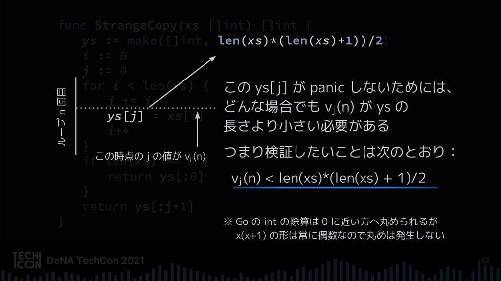 62 この ys[j] が panic しないためには、 どんな場合でも v (n) が ys...