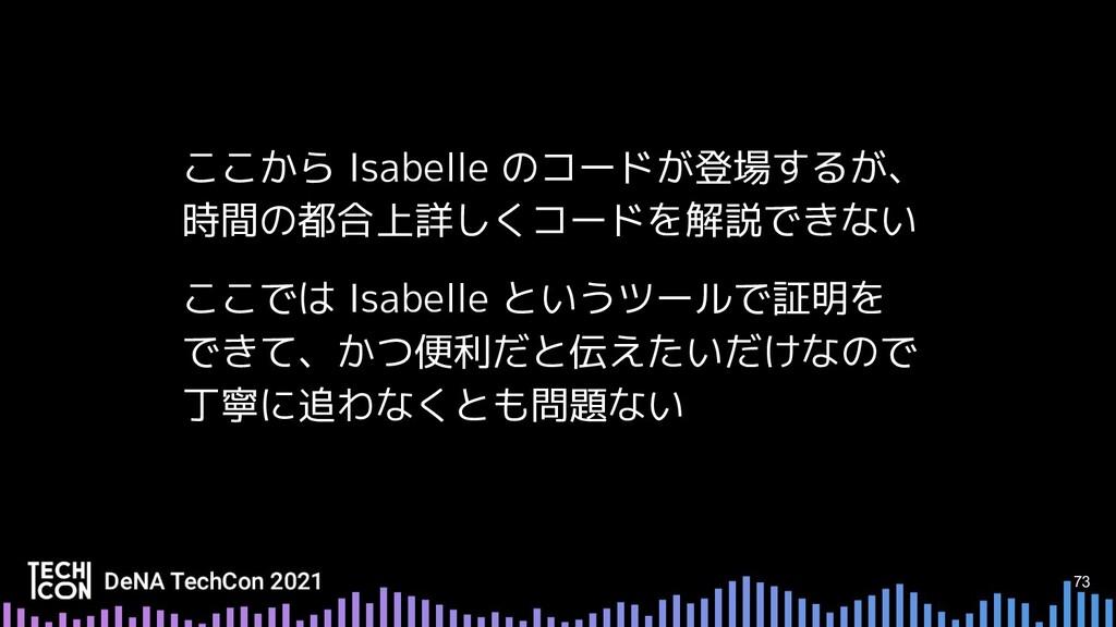 73 ここから Isabelle のコードが登場するが、 時間の都合上詳しくコードを解説できな...
