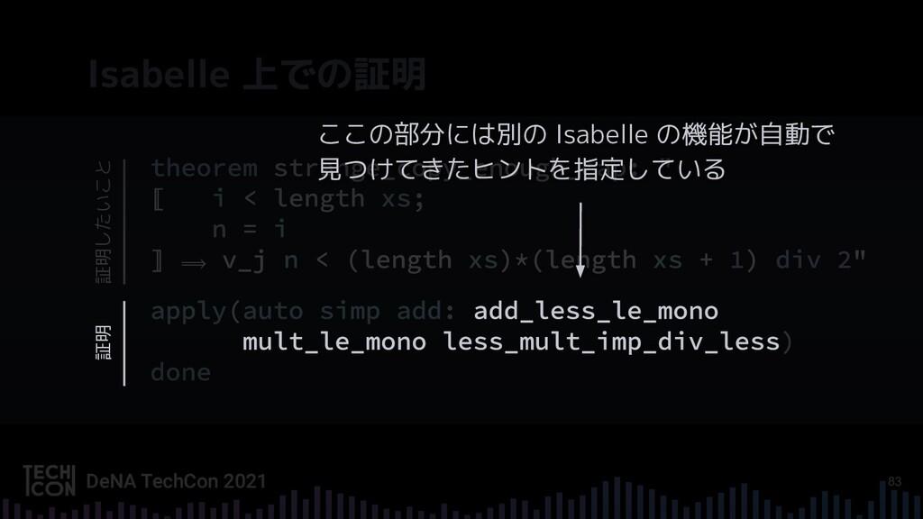 83 証明したいこと ⟹ 証明 ここの部分には別の Isabelle の機能が自動で 見つけて...