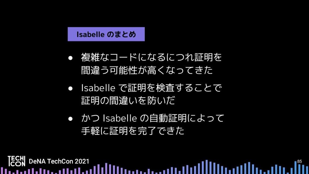 85 ● 複雑なコードになるにつれ証明を 間違う可能性が高くなってきた ● Isabelle ...