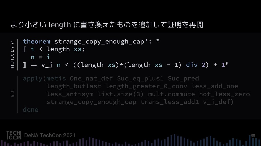 88 ⟹ 証明 証明したいこと ⟹ より小さい length に書き換えたものを追加して証明を...
