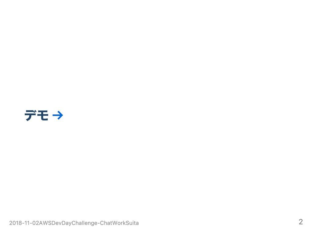 デモ → 2018‑11‑02 AWS Dev Day Challenge ‑ ChatWor...