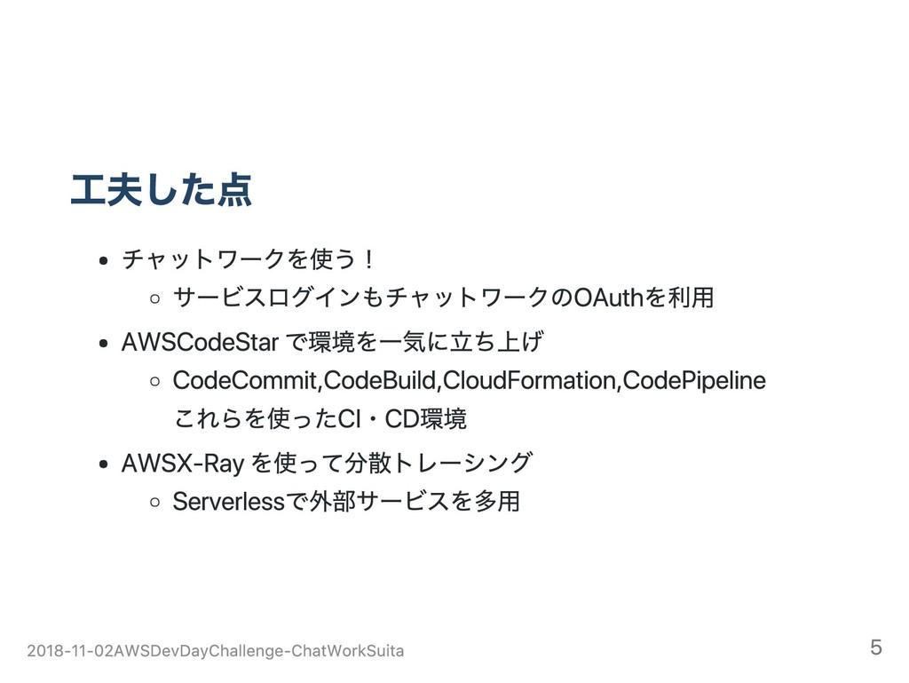工夫した点 チャットワークを使う! サービスログインもチャットワークのOAuthを利用 AWS...