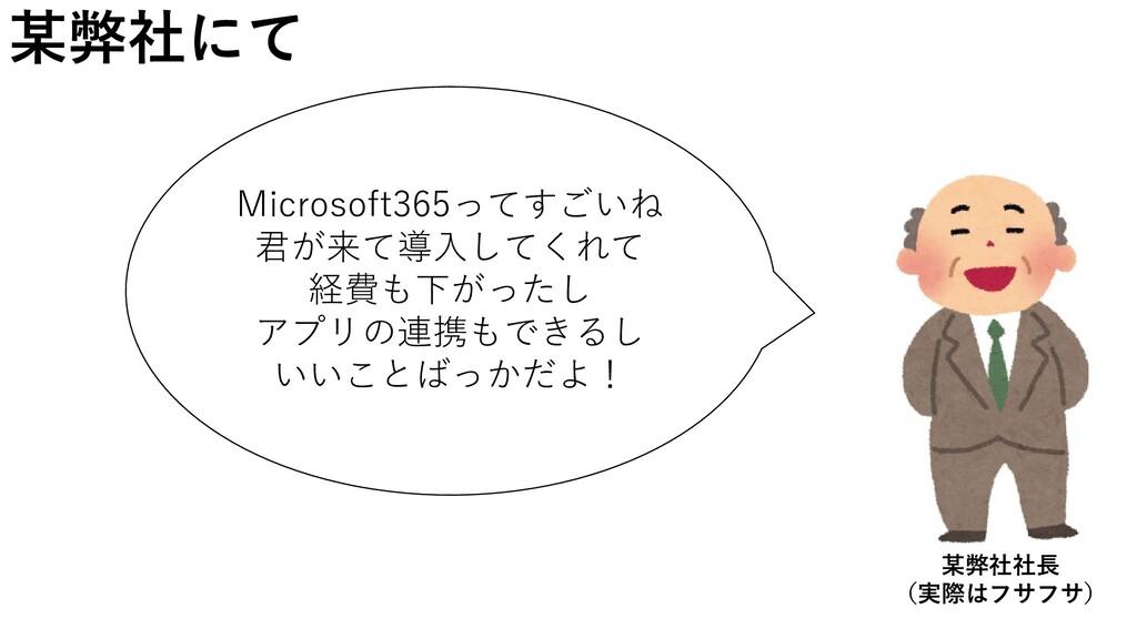 某弊社にて Microsoft365ってすごいね 君が来て導入してくれて 経費も下がったし ア...