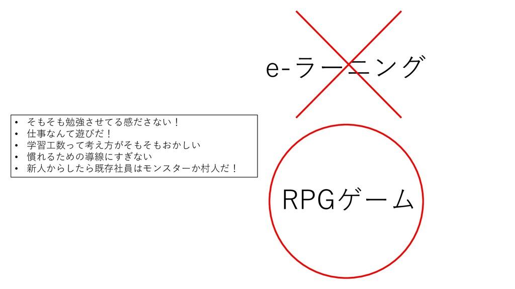 e-ラーニング RPGゲーム • そもそも勉強させてる感ださない! • 仕事なんて遊びだ! •...
