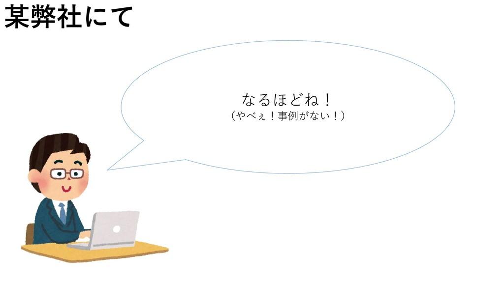 なるほどね! (やべぇ!事例がない!) 某弊社にて