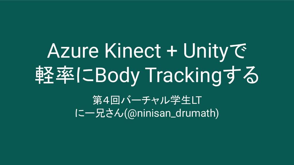 Azure Kinect + Unityで 軽率にBody Trackingする 第4回バーチ...