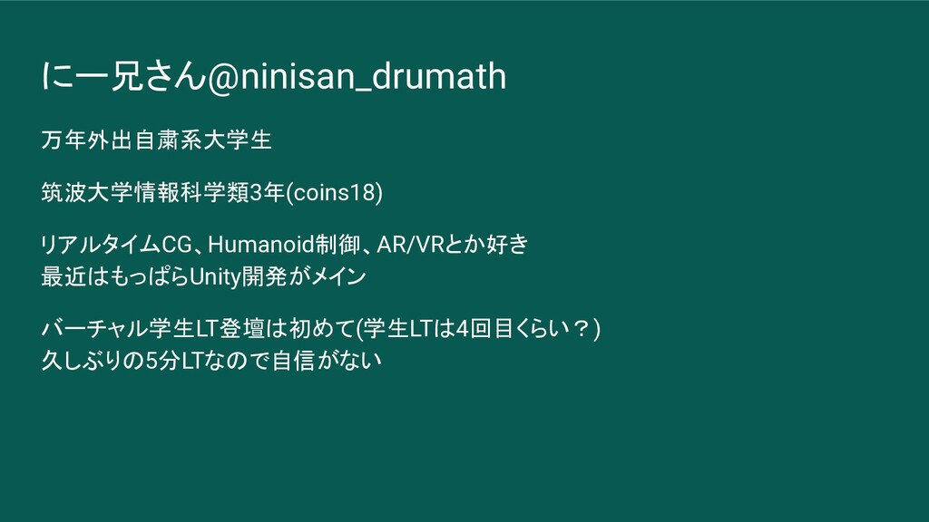 にー兄さん@ninisan_drumath 万年外出自粛系大学生 筑波大学情報科学類3年(co...
