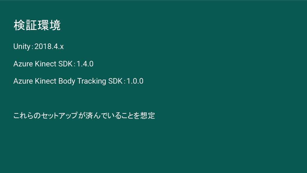 検証環境 Unity:2018.4.x Azure Kinect SDK:1.4.0 Azur...