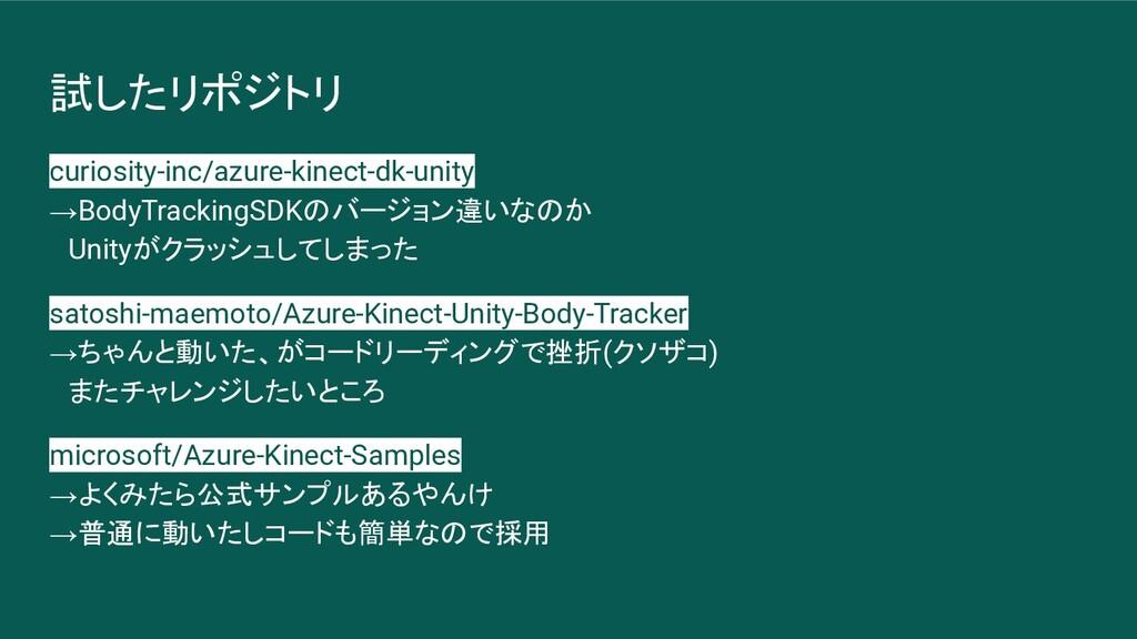 試したリポジトリ curiosity-inc/azure-kinect-dk-unity →B...