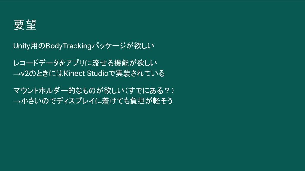 要望 Unity用のBodyTrackingパッケージが欲しい レコードデータをアプリに流せる...