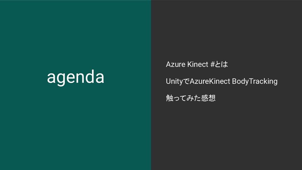 agenda Azure Kinect #とは UnityでAzureKinect BodyT...