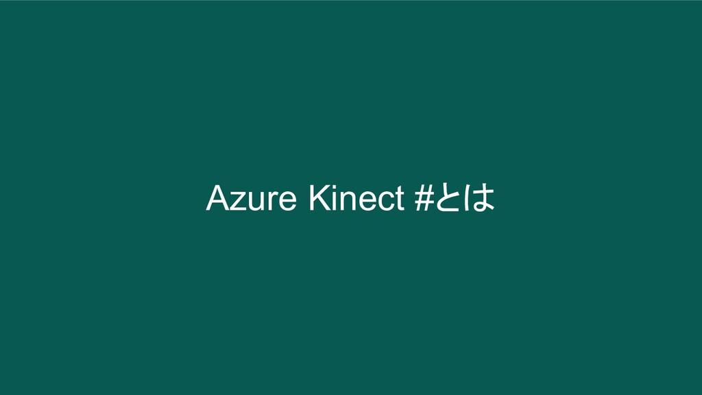 Azure Kinect #とは