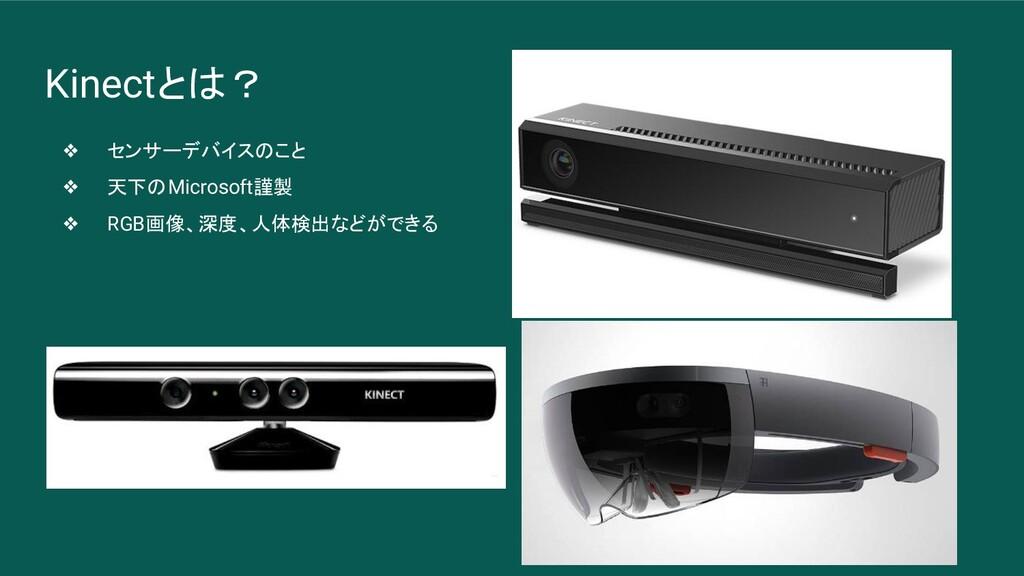 Kinectとは? ❖ センサーデバイスのこと ❖ 天下のMicrosoft謹製 ❖ RGB画...