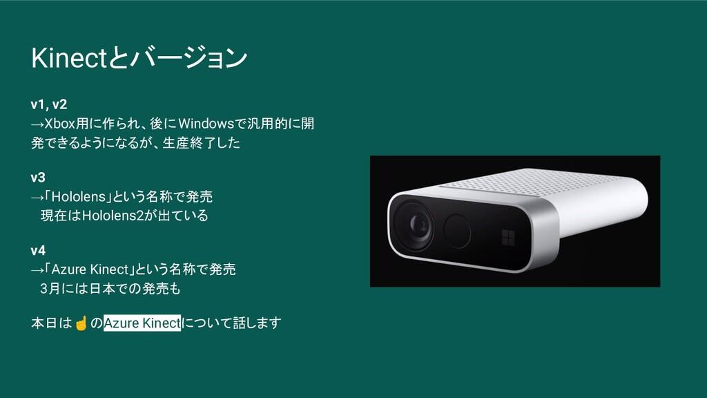 Kinectとバージョン v1, v2 →Xbox用に作られ、後にWindowsで汎用的に開 ...