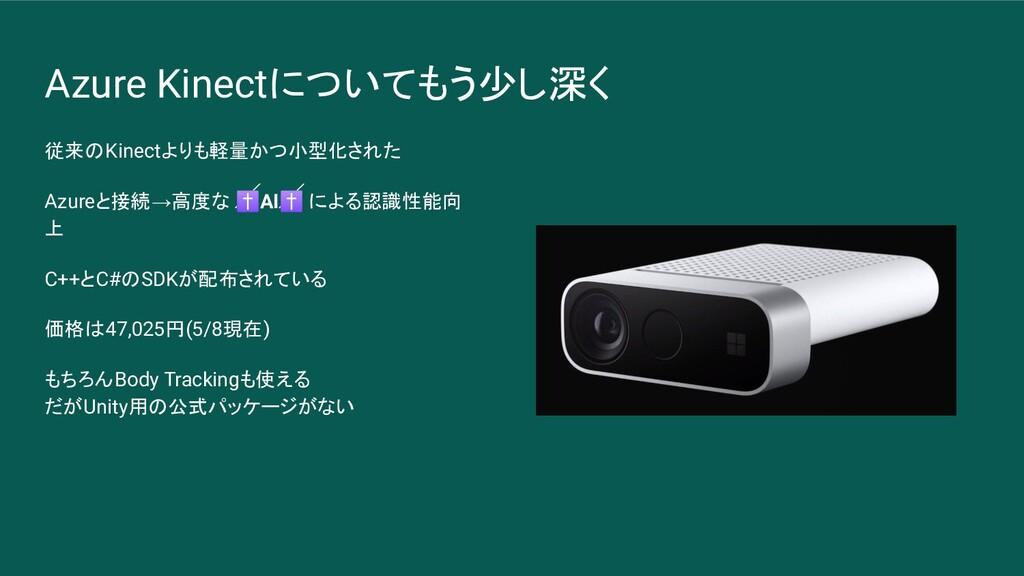 Azure Kinectについてもう少し深く 従来のKinectよりも軽量かつ小型化された A...