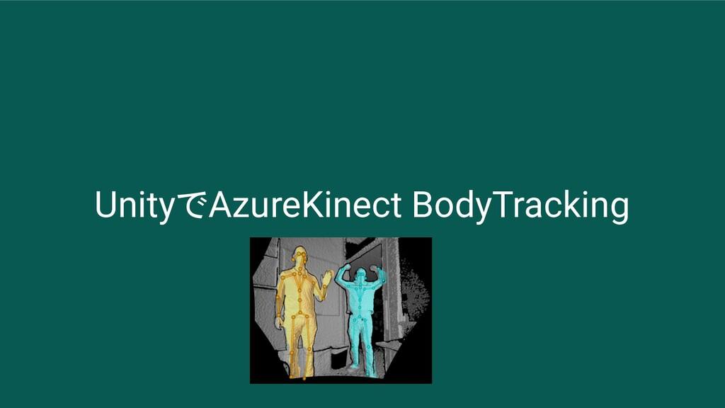 UnityでAzureKinect BodyTracking