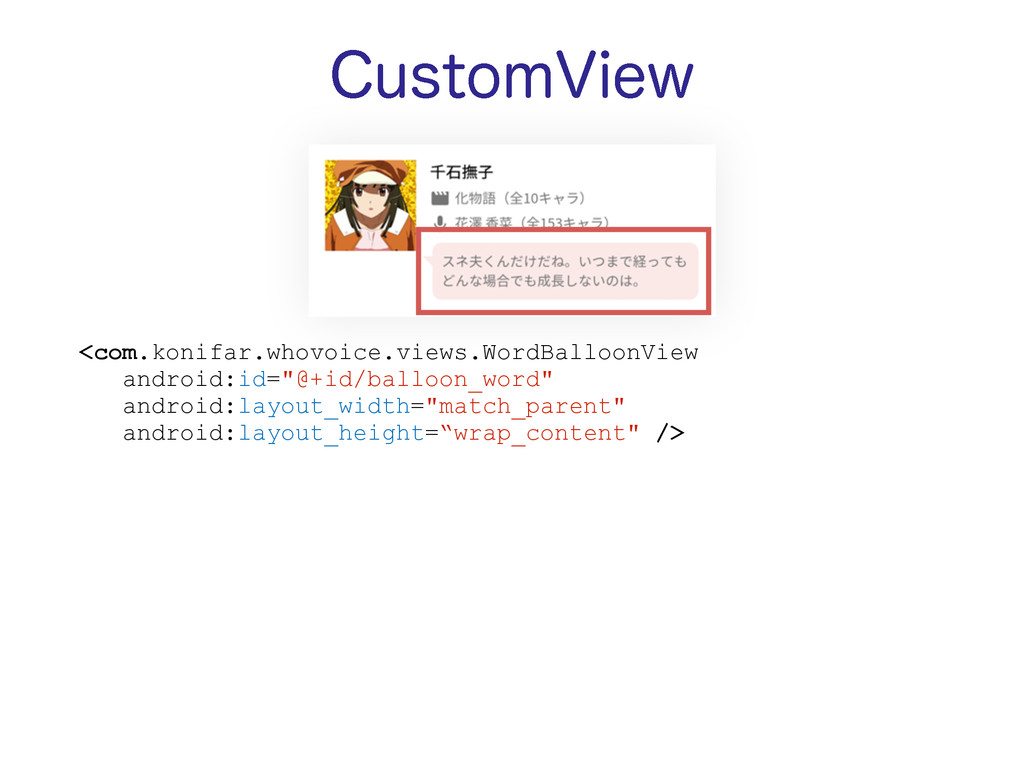 $VTUPN7JFX <com.konifar.whovoice.views.WordBall...