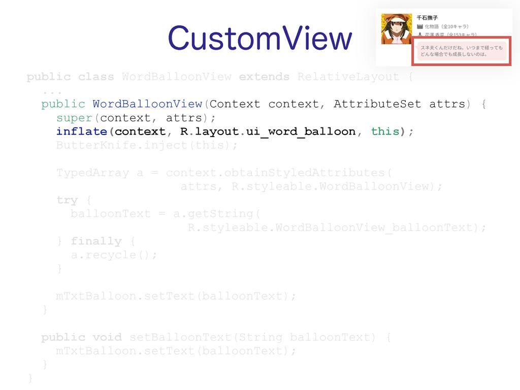 $VTUPN7JFX public class WordBalloonView extends...