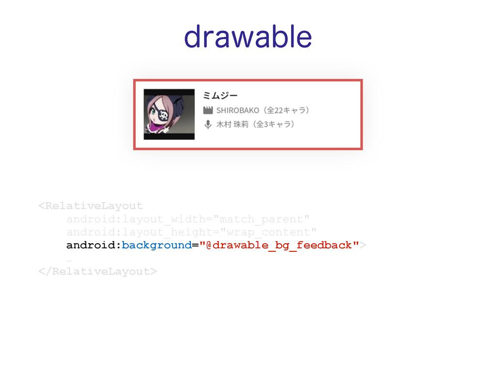 """ESBXBCMF <RelativeLayout android:layout_width=""""..."""