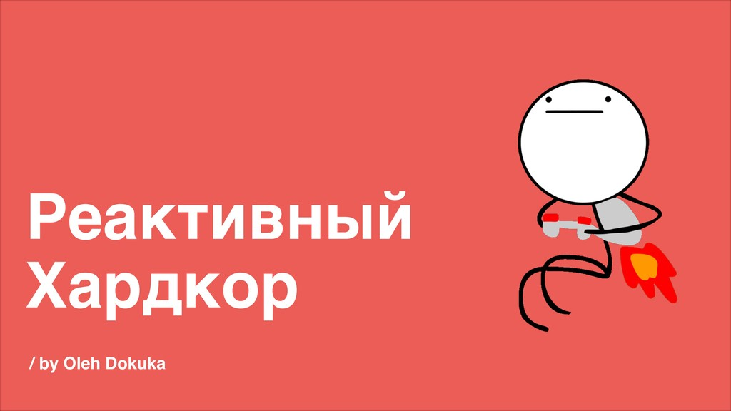 / by Oleh Dokuka Реактивный Хардкор