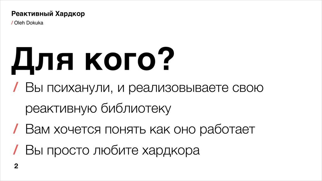 / Oleh Dokuka 2 Реактивный Хардкор Для кого? / ...