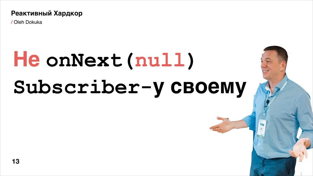 / Oleh Dokuka 13 Реактивный Хардкор Не onNext(n...