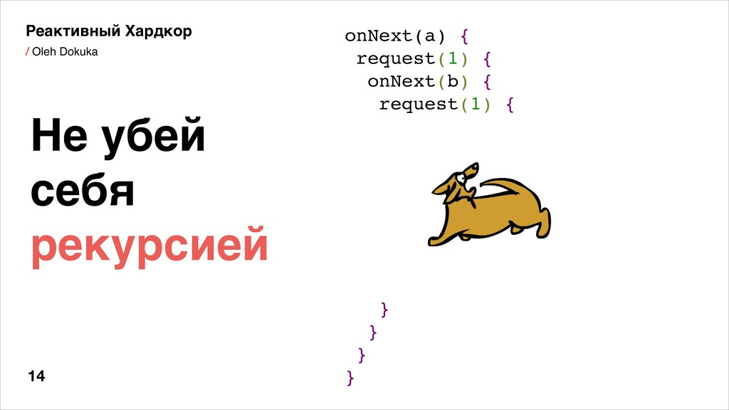 / Oleh Dokuka 14 Реактивный Хардкор Не убей себ...