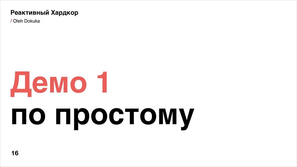 / Oleh Dokuka Демо 1 по простому 16 Реактивный ...