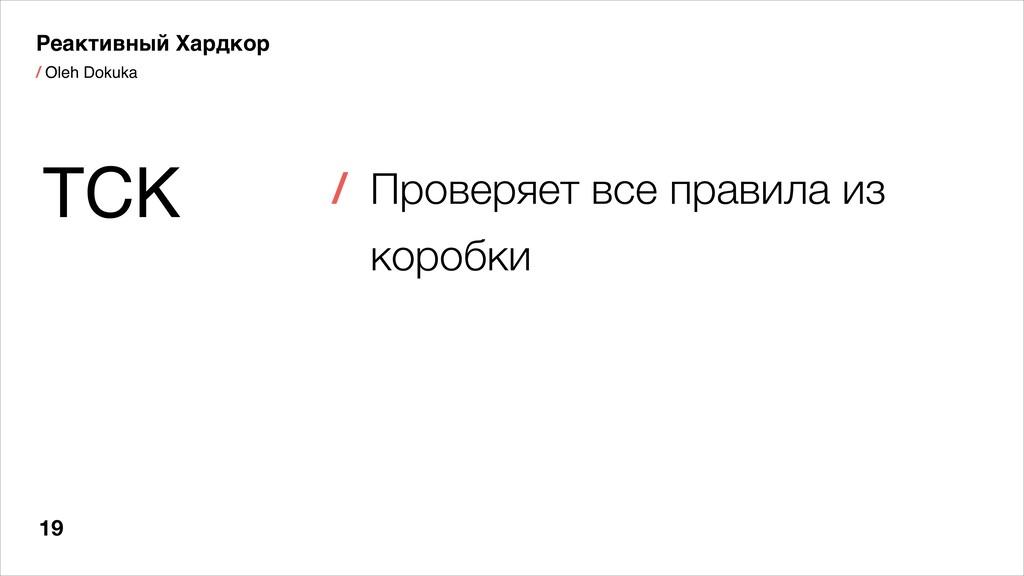 / Oleh Dokuka 19 Реактивный Хардкор TCK / Прове...