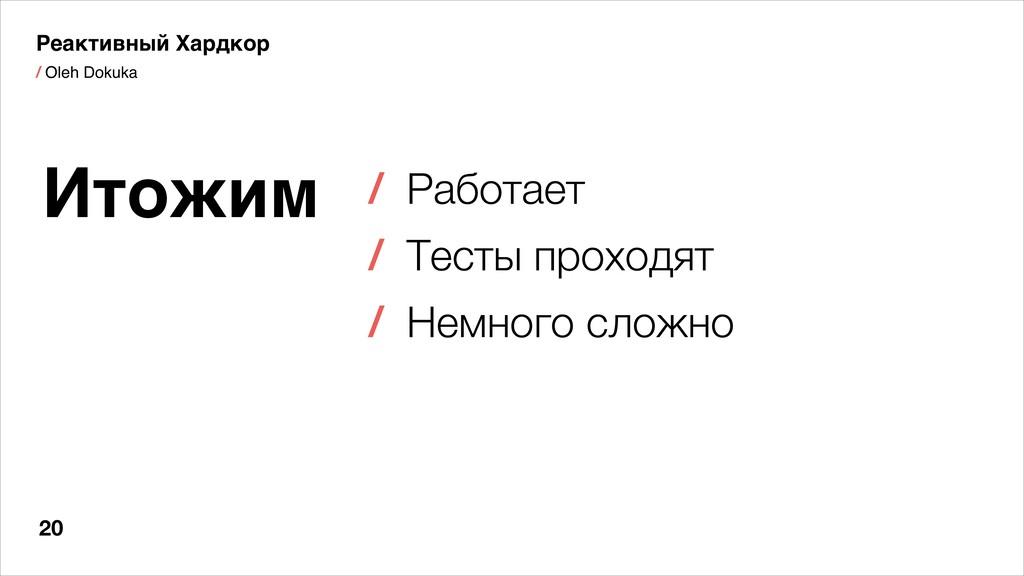 / Oleh Dokuka 20 Реактивный Хардкор Итожим / Ра...