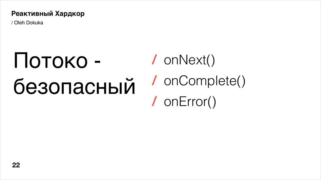 / Oleh Dokuka 22 Реактивный Хардкор Потоко - бе...
