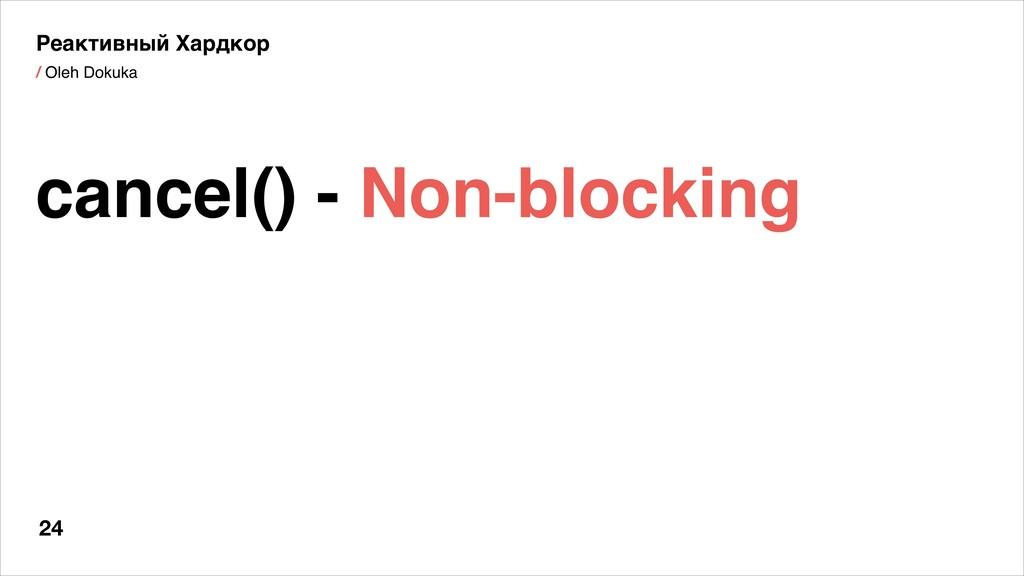 / Oleh Dokuka 24 cancel() - Non-blocking Реакти...