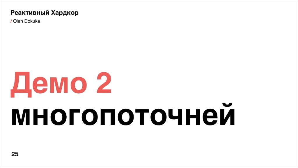 / Oleh Dokuka Демо 2 многопоточней Реактивный Х...