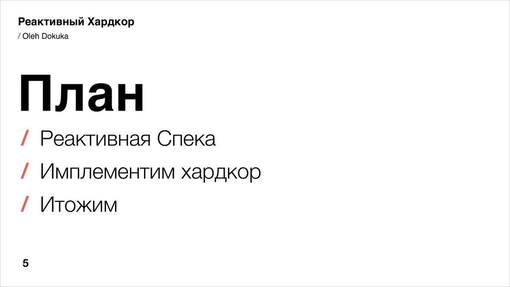 / Oleh Dokuka 5 Реактивный Хардкор План / Реакт...