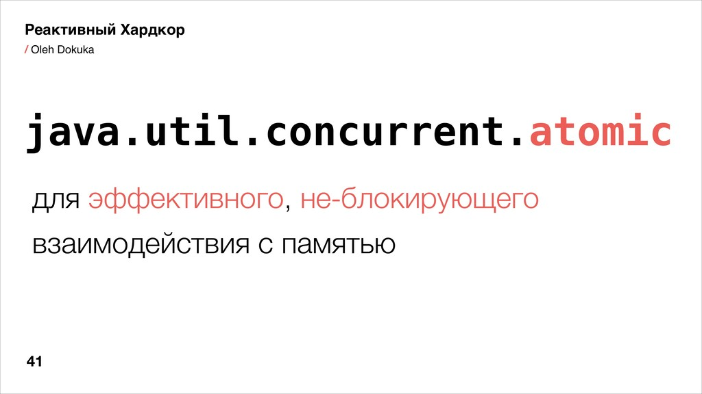 / Oleh Dokuka 41 java.util.concurrent.atomic Ре...