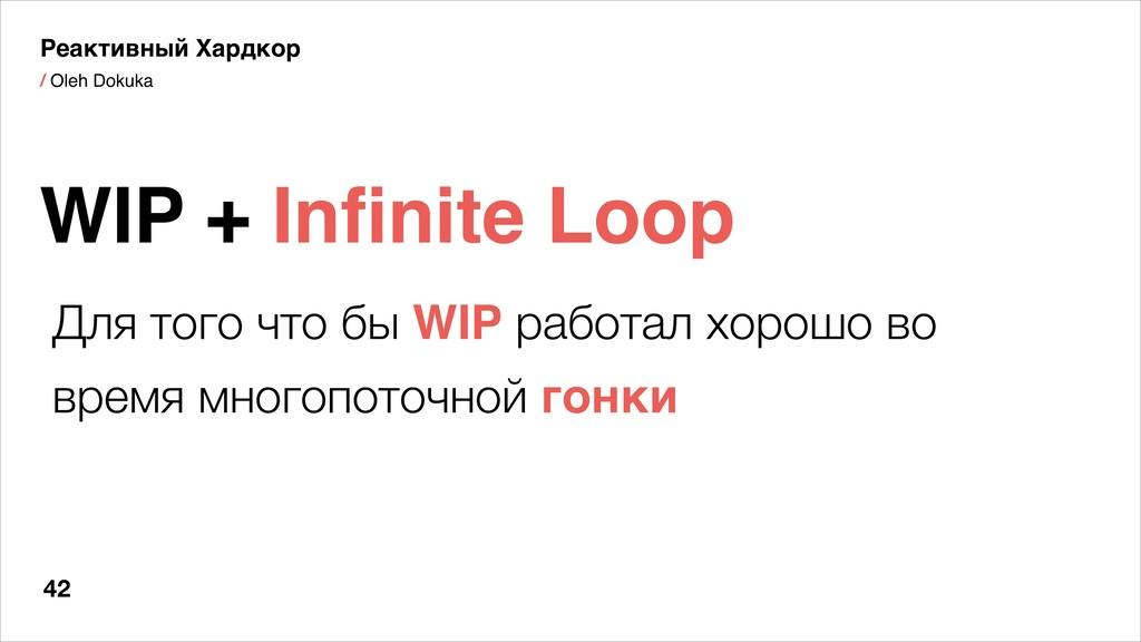 / Oleh Dokuka 42 WIP + Infinite Loop Реактивный ...
