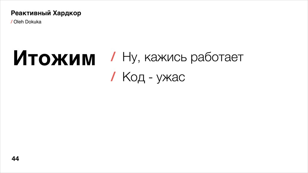 / Oleh Dokuka 44 Реактивный Хардкор Итожим / Ну...
