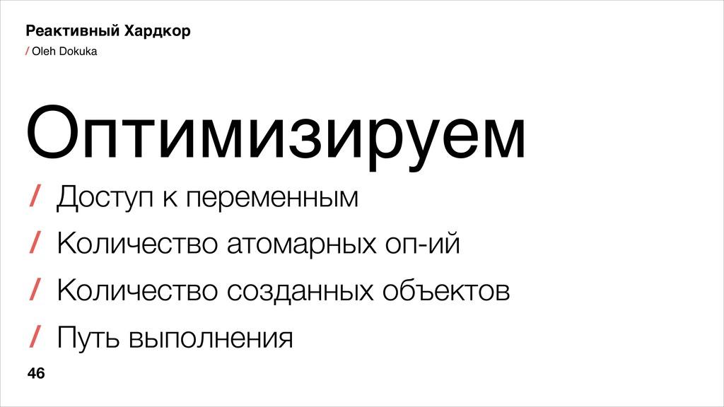 / Oleh Dokuka 46 Реактивный Хардкор Оптимизируе...